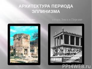 АРХИТЕКТУРА ПЕРИОДА ЭЛЛИНИЗМА «Башня ветров»