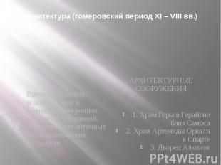 Архитeктура (гомеровский период XI – VIII вв.) АРХИТЕКТУРНЫЕ СООРУЖЕНИЯ