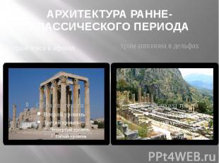 АРХИТЕКТУРА РАННЕ-КЛАССИЧЕСКОГО ПЕРИОДА храм зевса в афинах