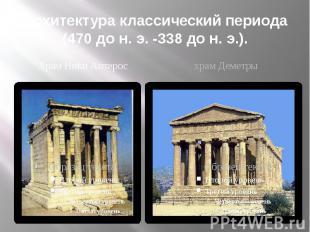 Архитектура классический периода (470 до н. э. -338 до н. э.). Храм Ники Аптерос