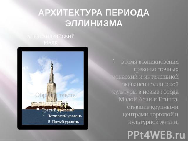 АРХИТЕКТУРА ПЕРИОДА ЭЛЛИНИЗМА АЛЕКСАНДРИЙСКИЙ МАЯК