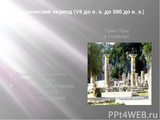 Архаический период (VII до н. э. до 590 до н. э.) Храм Геры в Олимпии