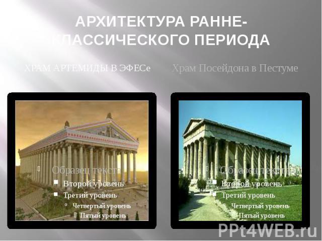 АРХИТЕКТУРА РАННЕ-КЛАССИЧЕСКОГО ПЕРИОДА ХРАМ АРТЕМИДЫ В ЭФЕСе