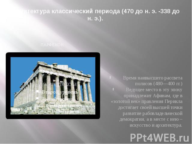Архитектура классический периода (470 до н. э. -338 до н. э.). ПАРФЕНОН