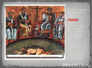 Ереси – отвергнутые на соборах учения. Ариане — христианская секта, последовател
