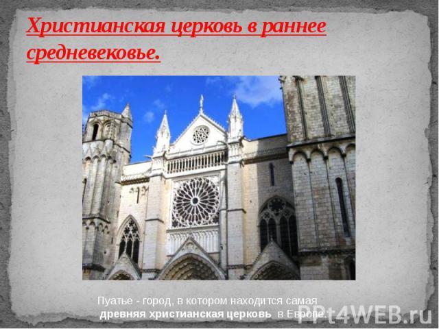Христианская церковь в раннее средневековье.
