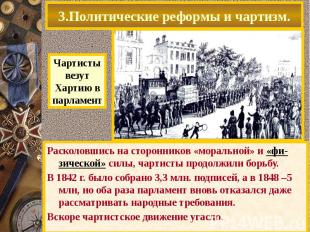 3.Политические реформы и чартизм. В 1838 г Уильям Ловетт составил Хартию(програм