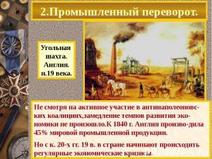 2.Промышленный переворот. Не смотря на активное участие в антинаполеоновс-ких ко