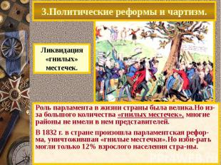 3.Политические реформы и чартизм. Роль парламента в жизни страны была велика.Но