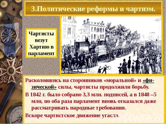 3.Политические реформы и чартизм. В 1838 г Уильям Ловетт составил Хартию(программу борьбы за всеобщее избирательное право)- -выбирают мужчины с 21 года, -отмена имущественного ценза. В 1839 г.чартисты собрали 1,3 млн. подписей и пере-дали Хартию в п…
