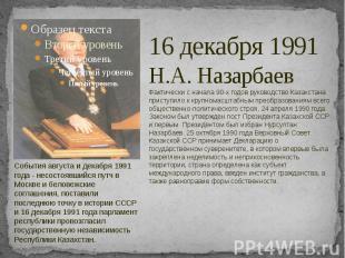 16 декабря 1991 Н.А. Назарбаев