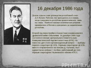 Долгие годы во главе руководства республикой стоял Д.А.Кунаев. Работать ему прих