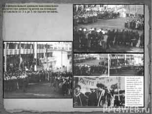 По официальным данным максимальное количество демонстрантов на площади составлял