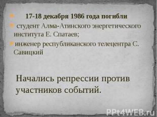 17-18 декабря 1986 года погибли студент Алма-Атинского энергетического института