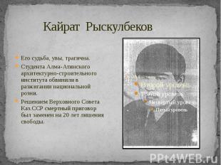 Кайрат Рыскулбеков. Его судьба, увы, трагична. Студента Алма-Атинского архитекту