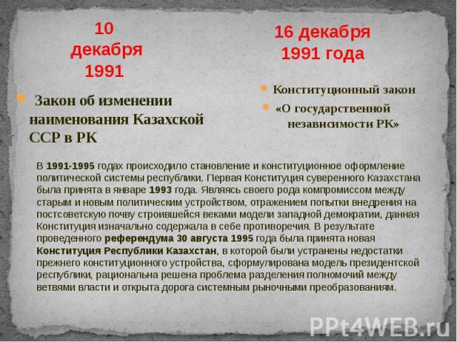 Конституционный закон Конституционный закон «О государственной независимости РК»