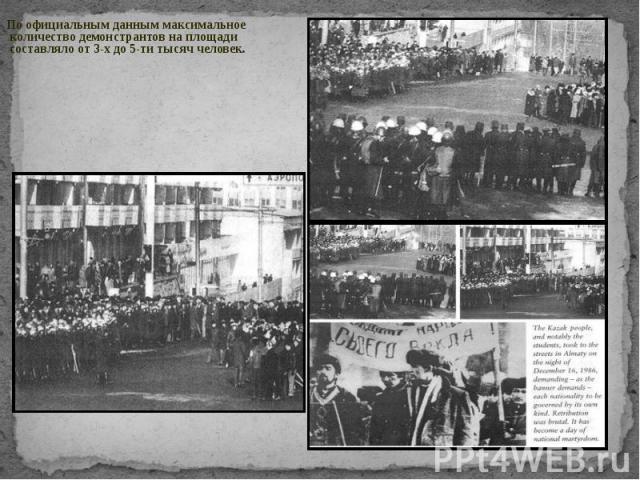 По официальным данным максимальное количество демонстрантов на площади составляло от 3-х до 5-ти тысяч человек.