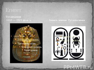 Египет Тутанхамон 1333 — 1323 дон.э.