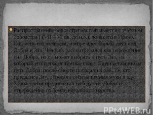 Распространение зороастризма связывается с учением Зороастра ( (VII – VI вв. до