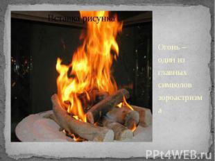 Огонь – один из главных символов зороастризма