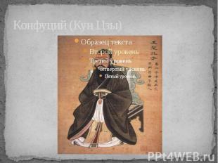 Конфуций (Кун Цзы)