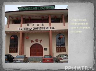 Современный конфуцианский храм в г.Малакка Малайзия