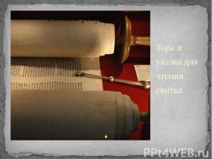 Тора и указка для чтения свитка.