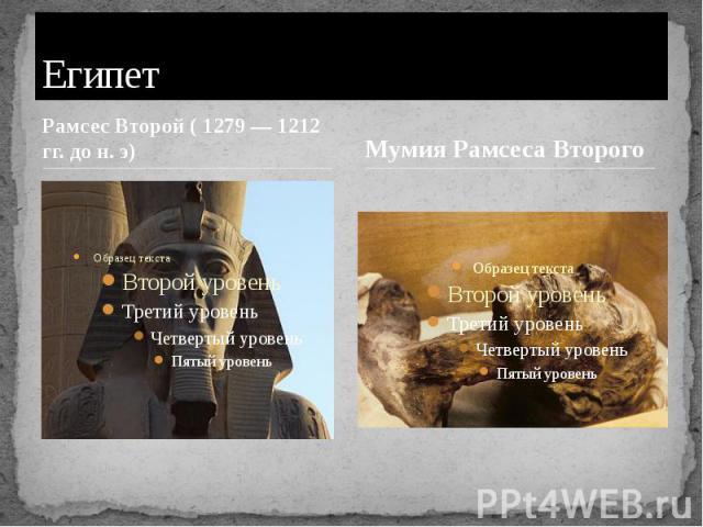 Египет Рамсес Второй ( 1279— 1212 гг. до н.э)