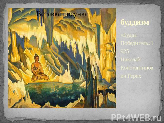 буддизм «Будда Победитель»1925 Николай Константинович Рерих