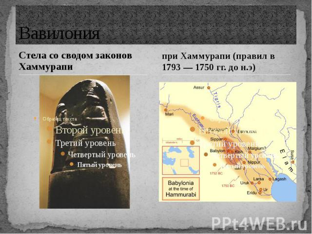 Вавилония Стела со сводом законов Хаммурапи