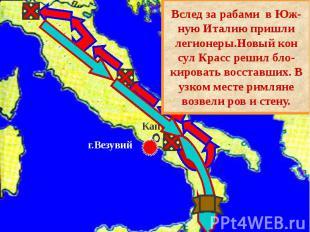 Вслед за рабами в Юж- ную Италию пришли легионеры.Новый кон сул Красс решил бло-