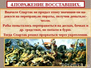 Вначале Спартак не придал этому значения-он на-деялся на переправу,но пираты, по