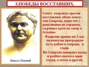 Сенат отправил против восставших обоих консу-лов.Спартак, видя что с римлянами н