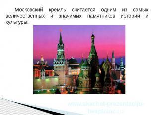 Московский кремль считается одним из самых величественных и значимых памятников