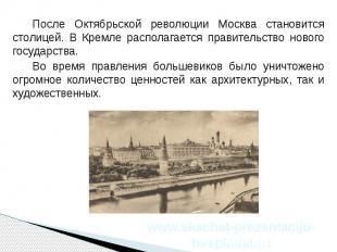 После Октябрьской революции Москва становится столицей. В Кремле располагается п