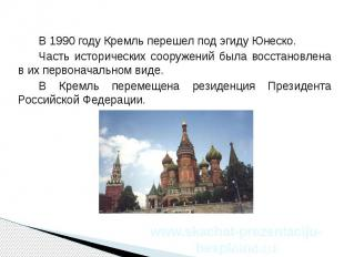 В 1990 году Кремль перешел под эгиду Юнеско. В 1990 году Кремль перешел под эгид