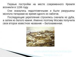 Первые постройки на месте современного Кремля возникли в 1156 году. Первые постр