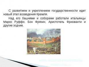 С развитием и укреплением государственности идет новый этап возведения Кремля. С