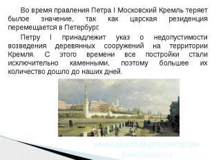 Во время правления Петра I Московский Кремль теряет былое значение, так как царс