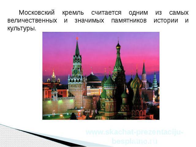 Московский кремль считается одним из самых величественных и значимых памятников истории и культуры. Московский кремль считается одним из самых величественных и значимых памятников истории и культуры.