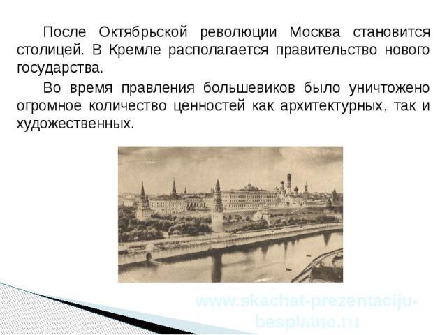 После Октябрьской революции Москва становится столицей. В Кремле располагается правительство нового государства. После Октябрьской революции Москва становится столицей. В Кремле располагается правительство нового государства. Во время правления боль…