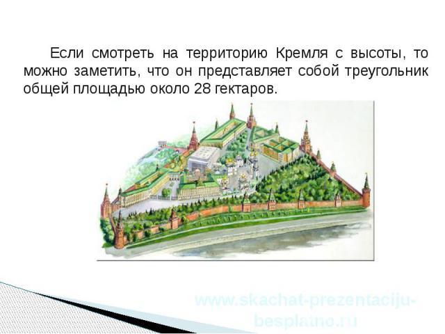 Если смотреть на территорию Кремля с высоты, то можно заметить, что он представляет собой треугольник общей площадью около 28 гектаров. Если смотреть на территорию Кремля с высоты, то можно заметить, что он представляет собой треугольник общей площа…