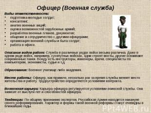 Офицер (Военная служба) Виды ответственности: подготовка молодых солдат; консалт