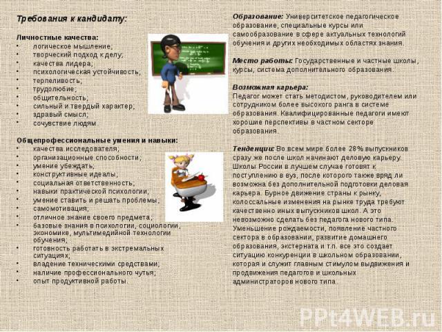 Требования к кандидату: Требования к кандидату: Личностные качества: логическое мышление; творческий подход к делу; качества лидера; психологическая устойчивость; терпеливость; трудолюбие; общительность; сильный и твердый характер; здравый смысл; со…