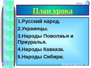 План урока 1.Русский народ. 2.Украинцы. 3.Народы Поволжья и Приуралья. 4.Народы