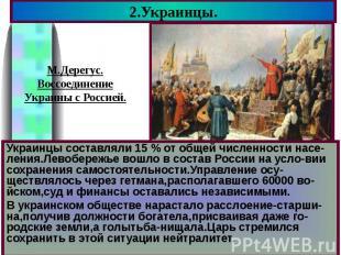 2.Украинцы. Украинцы составляли 15 % от общей численности насе-ления.Левобережье