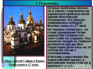 2.Украинцы. Острые проблемы возник- ли в связи с подчинени-ем украинской правосл