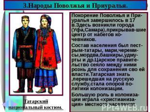 3.Народы Поволжья и Приуралья. Покорение Поволжья и При-уралья завершилось в 17