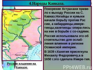 4.Народы Кавказа. Покорение Астрахани приве-ло к выходу России на С. Кавказ.Нога