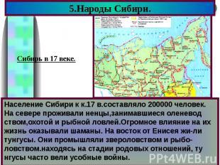 5.Народы Сибири. Население Сибири к к.17 в.составляло 200000 человек. На севере